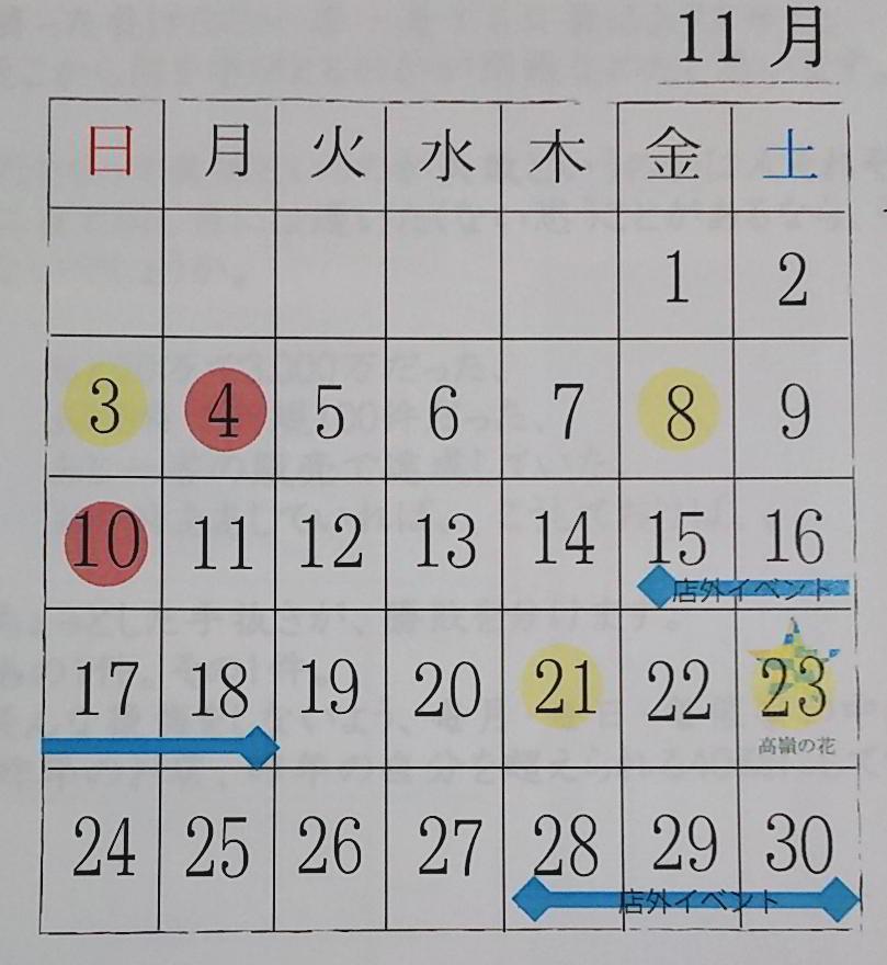 http://www.tomihiro.co.jp/blog/2019/11/08/IMG_20191108_123312167.jpg