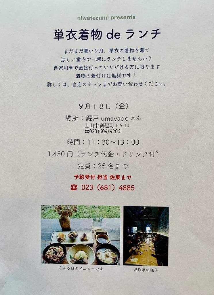 https://www.tomihiro.co.jp/blog/2020/08/30/FullSizeR%20%28039%29.jpg