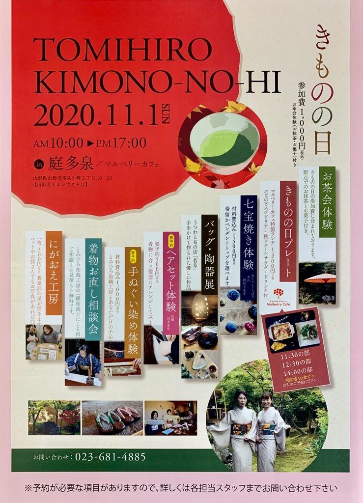 https://www.tomihiro.co.jp/blog/2020/10/25/FullSizeR%20%2809F%29.jpg