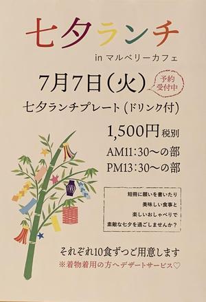 七夕ランチ.jpg