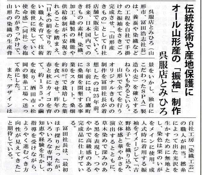 20181009_染織新報.jpg