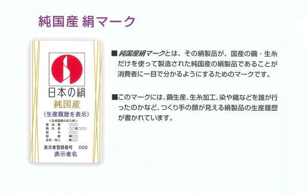 純国産絹マークの説明.jpg