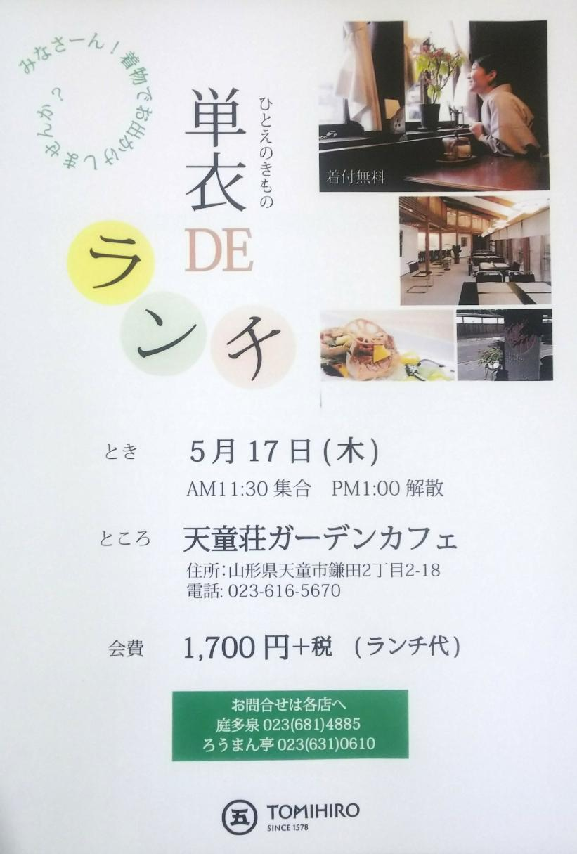 http://www.tomihiro.co.jp/news/IMG_20180422_120311.jpg