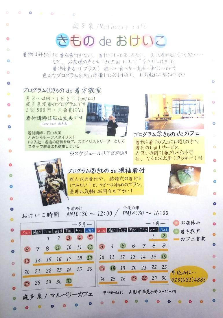 http://www.tomihiro.co.jp/news/IMG_20180424_112537.jpg