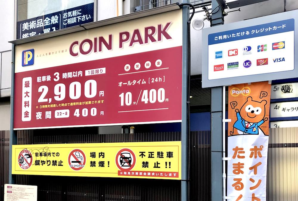 近隣のコインパーキング